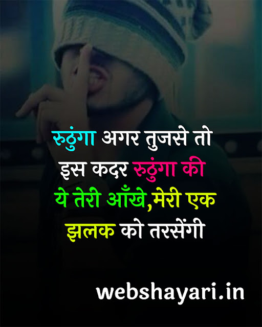 ruthna hindi shayari status download photo