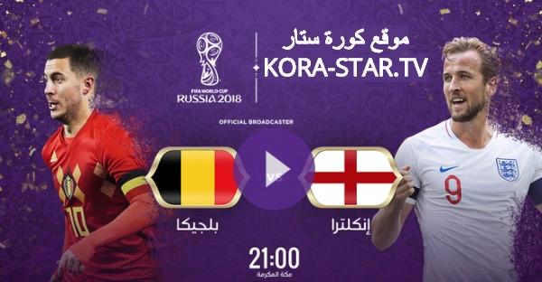 مباراة انجلترا وبلجيكا بث مباشر كأس العالم 2018 اليوم