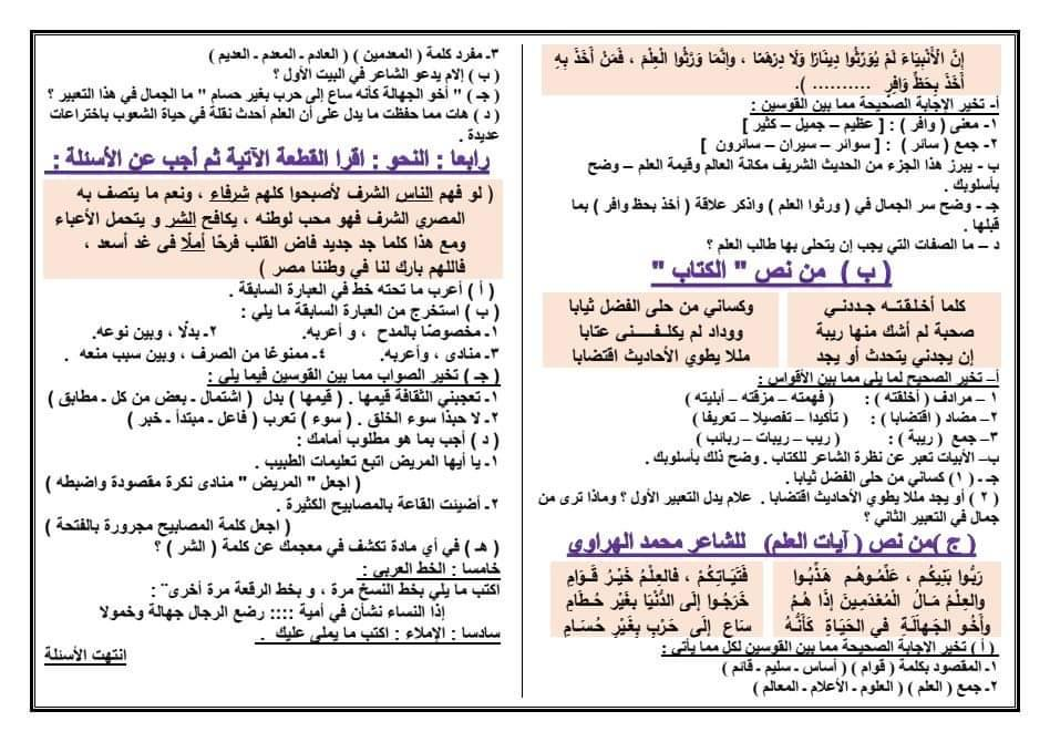 مراجعة اللغة العربية للصف الثالث الاعدادي ترم اول 2020 16