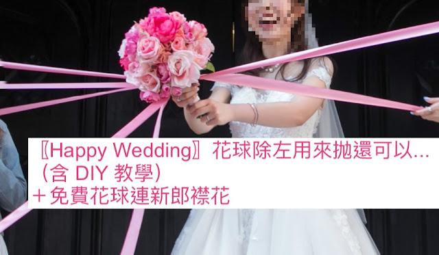 〖Happy Wedding〗花球除左用來抛還可以...(含 DIY 教學)+免費花球連新郎襟花