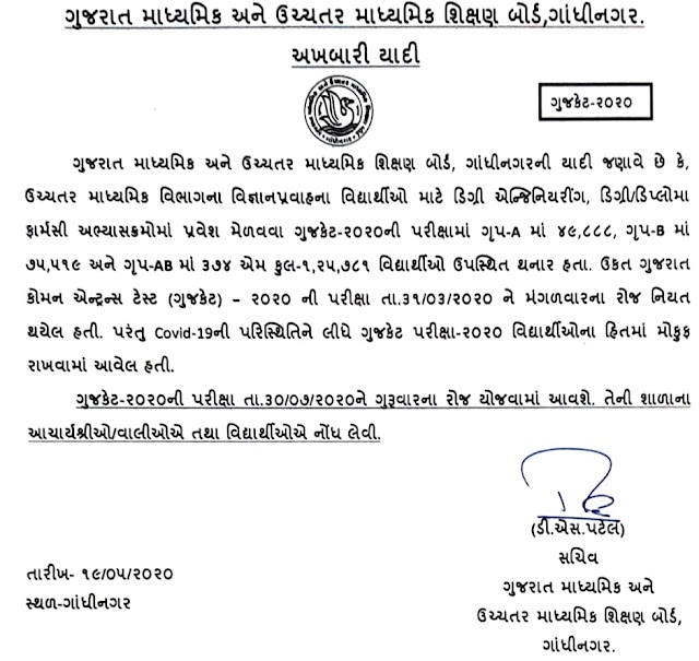 GUJCET 2020 Exam Date  Notification