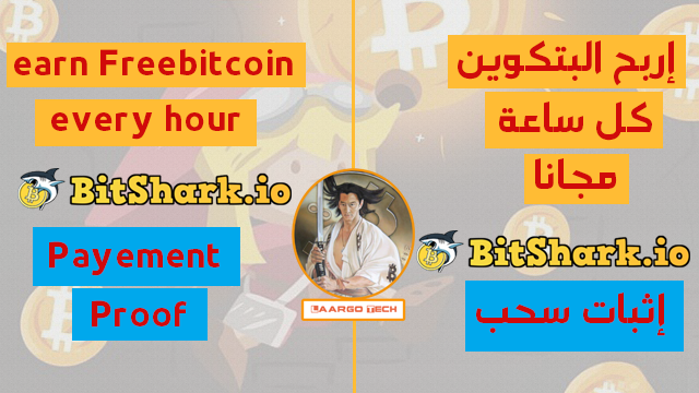 ربح البتكوين كل ساعة + إثبات السحب - Free bitcoin every hour