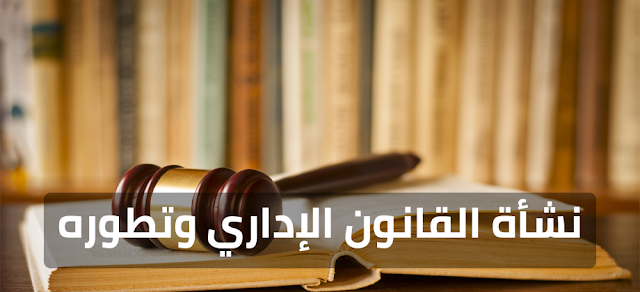 نشأة , القانون , الإداري , وتطوره