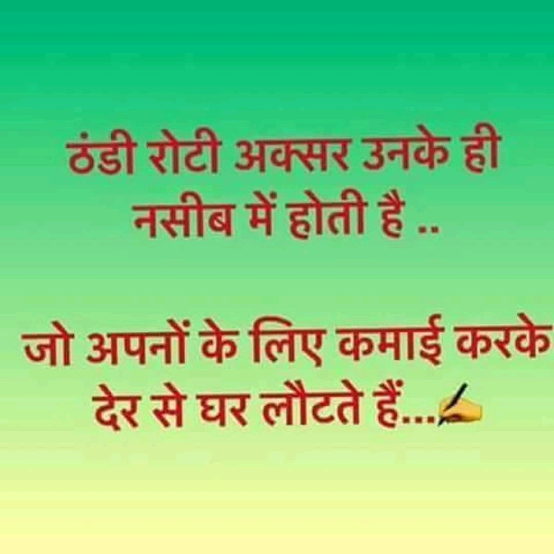 hindi thoughts for facebook whatsapp share