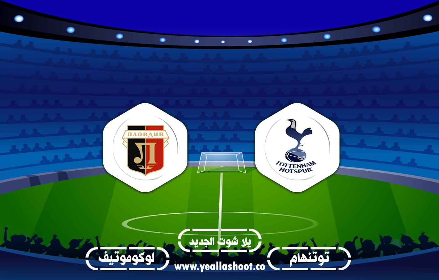 مشاهدة مباراة لوكوموتيف بلوفديف وتوتنهام بث مباشر 17-09-2020 الدوري الأوروبي