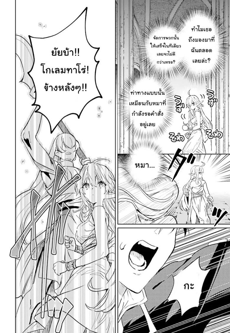 Hametsu no Madou Ou to Golem no Ban Kisaki - หน้า 28