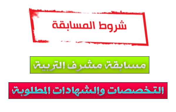 الشهادات والتخصصات المطلوبة في مسابقة مشرف التربية 2019