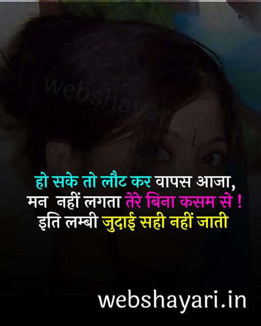 lambi judai shayari image download hindi