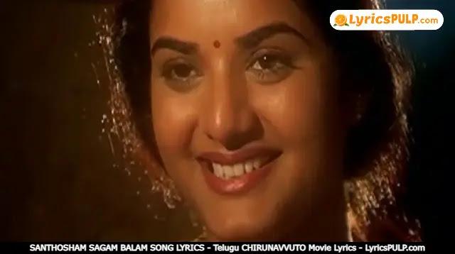 SANTHOSHAM SAGAM BALAM SONG LYRICS - Telugu CHIRUNAVVUTO Movie Lyrics - LyricsPULP.com