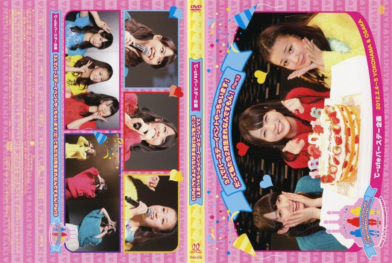 [TV-Variety] ℃-ute バースデー企画「3人でバースデーイベントやっちゃいます!だって私たち2月生まれなんですもん!Part3」 (2011.02.04/DVDISO/4.12GB)