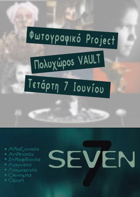 Φωτογραφικό project SEVEN στον Πολυχώρο VAULT