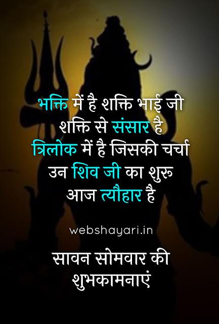 shiv shankar shayari status for whatsapp
