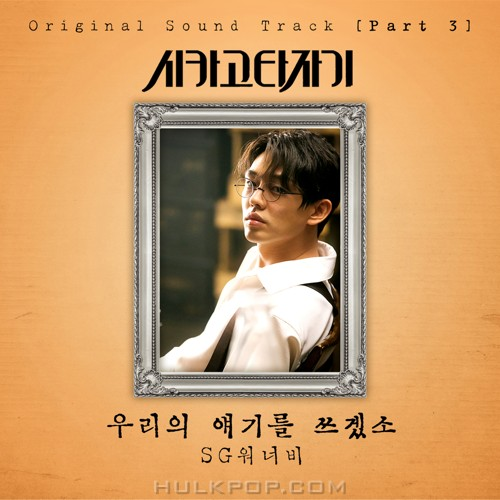 SG WANNABE - Chicago Typewriter OST Part.3