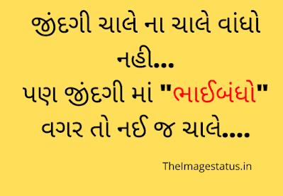 Gujarati Friendship status