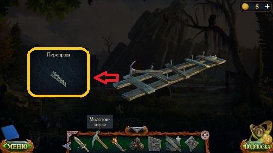 делаем временный мост из досок в игре затерянные земли 5