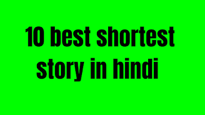 shortest story in hindi