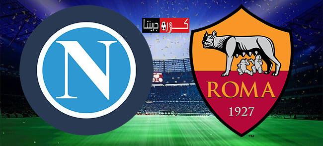 مشاهدة مباراة روما ونابولي كورة لايف بث مباشر اليوم 5-7-2020