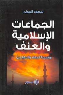حمل كتاب الجماعات الإسلامية والعنف: موسوعة الجهاد والجهاديين - سعد المولي