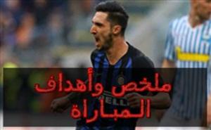 هدفا انترناسيونالي في سبال في الدوري الايطالي