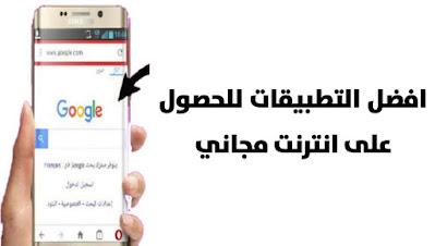 انترنت مجاني 3 تطبيقات تمنحك اتصال انترنت مجاني على الاندرويد