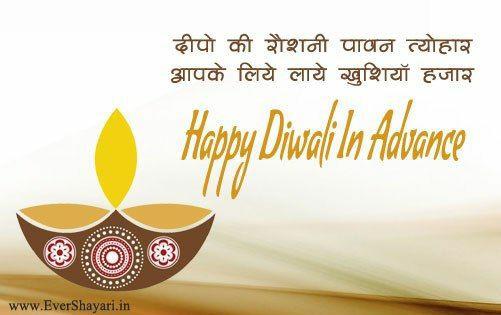 advance happy diwali 2021