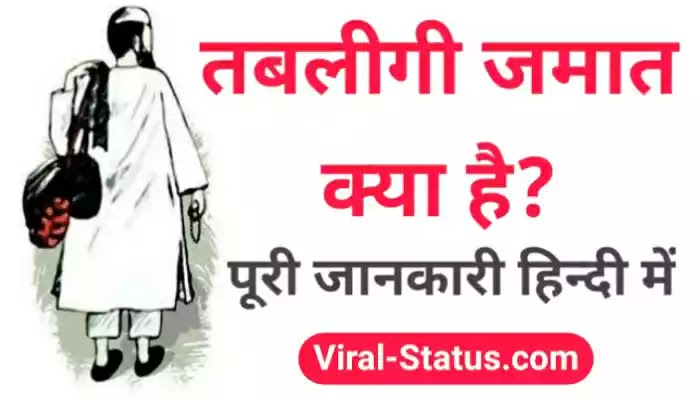 What is Tabligi Jamaat? तबलीगी जमात क्या है? पूरी जानकारी हिन्दी में