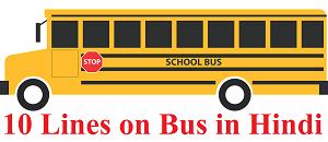 बस पर वाक्य। 10 lines on Bus in hindi