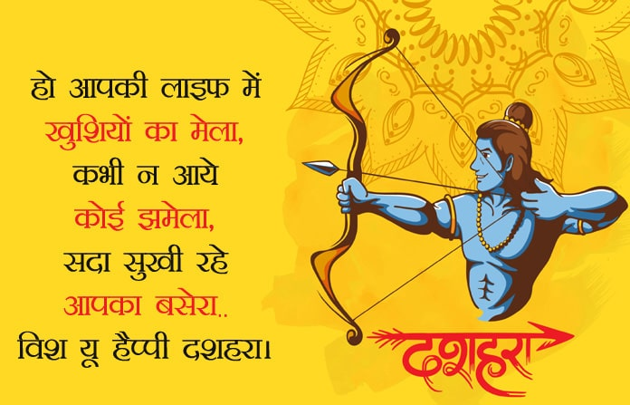 Quotation on Dussehra in Hindi