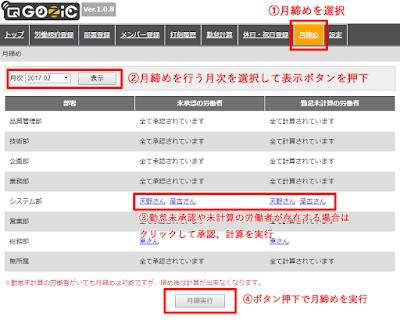 ICカード、FeliCa/NFCタグでの勤怠管理GOZIC 月締め画面