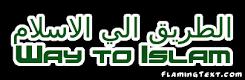 //الطريق الي الاسلام//
