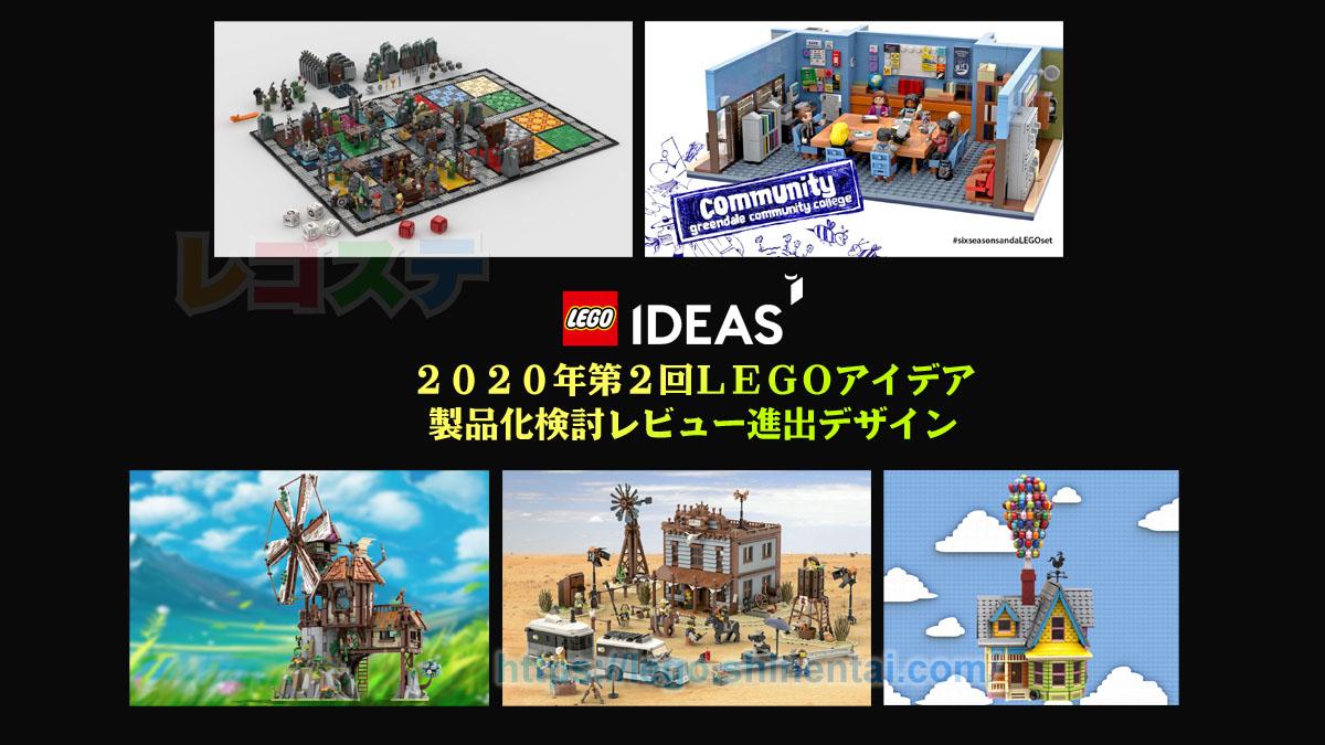 2020年第2回 #LEGO アイデア製品化検討レビュー進出デザイン:カールじいさん、西部劇スタジオ他:随時更新