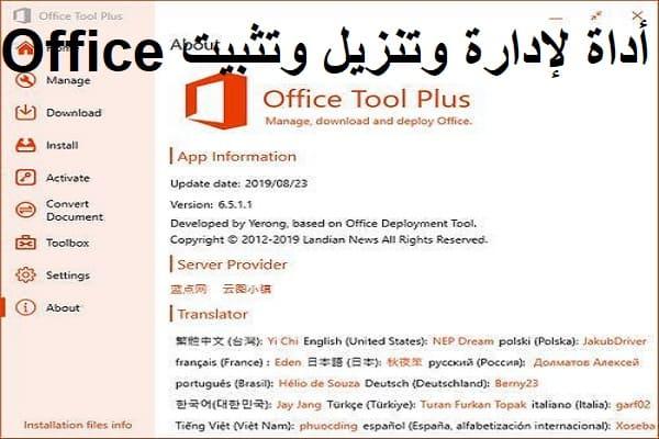 Office Tool Plus 6-6 أداة لإدارة وتنزيل وتثبيت Office