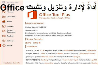 Office Tool Plus 6-6 أداة لإدارة وتنزيل وتثبيت Office