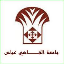 Presidence-de-lUniversite-Cadi-Ayyad-un-match-qui-recrute-deux-administrateurs-de-second-rang maroc alwadifa