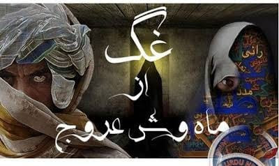 Ghag by Mahwish Urooj Complete Part 1 Online Reading