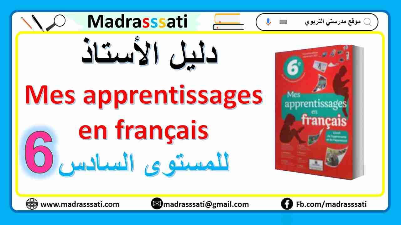دليل الأستاذ│Mes apprentissages en Français│المستوى السادس - طبعة شتنبر 2021