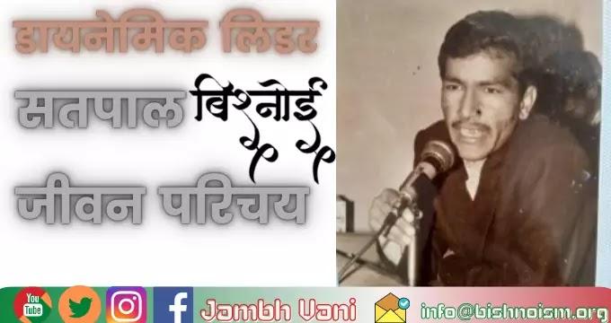 सतपाल बिश्नोई | Satpal Bishnoi