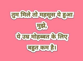 Mohobbat sayri in hindi