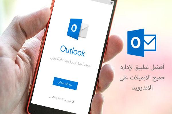 تنزيل تطبيق Microsoft Outlook للاندرويد
