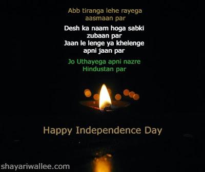स्वतंत्रता दिवस पर शायरी फोटो