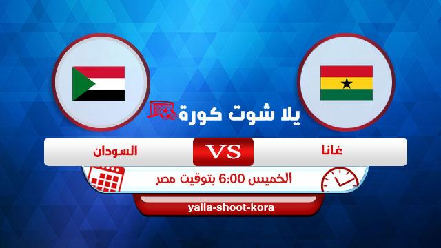 ghana-vs-sudan