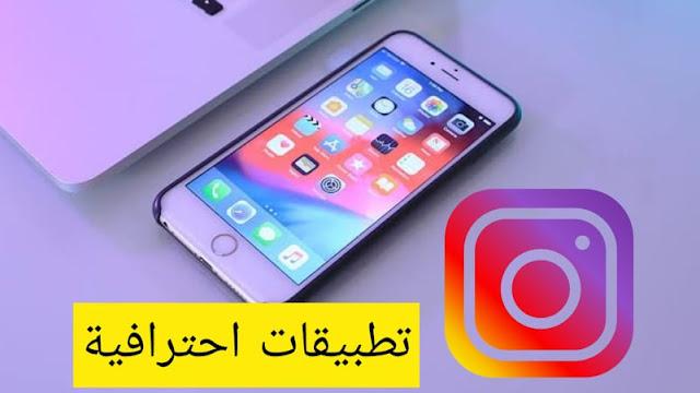 تطبيقات ستمكنك من تحسين استخدامك اليومي لمنصة الـ Instagram لتصل إلى مستوى الاحتراف