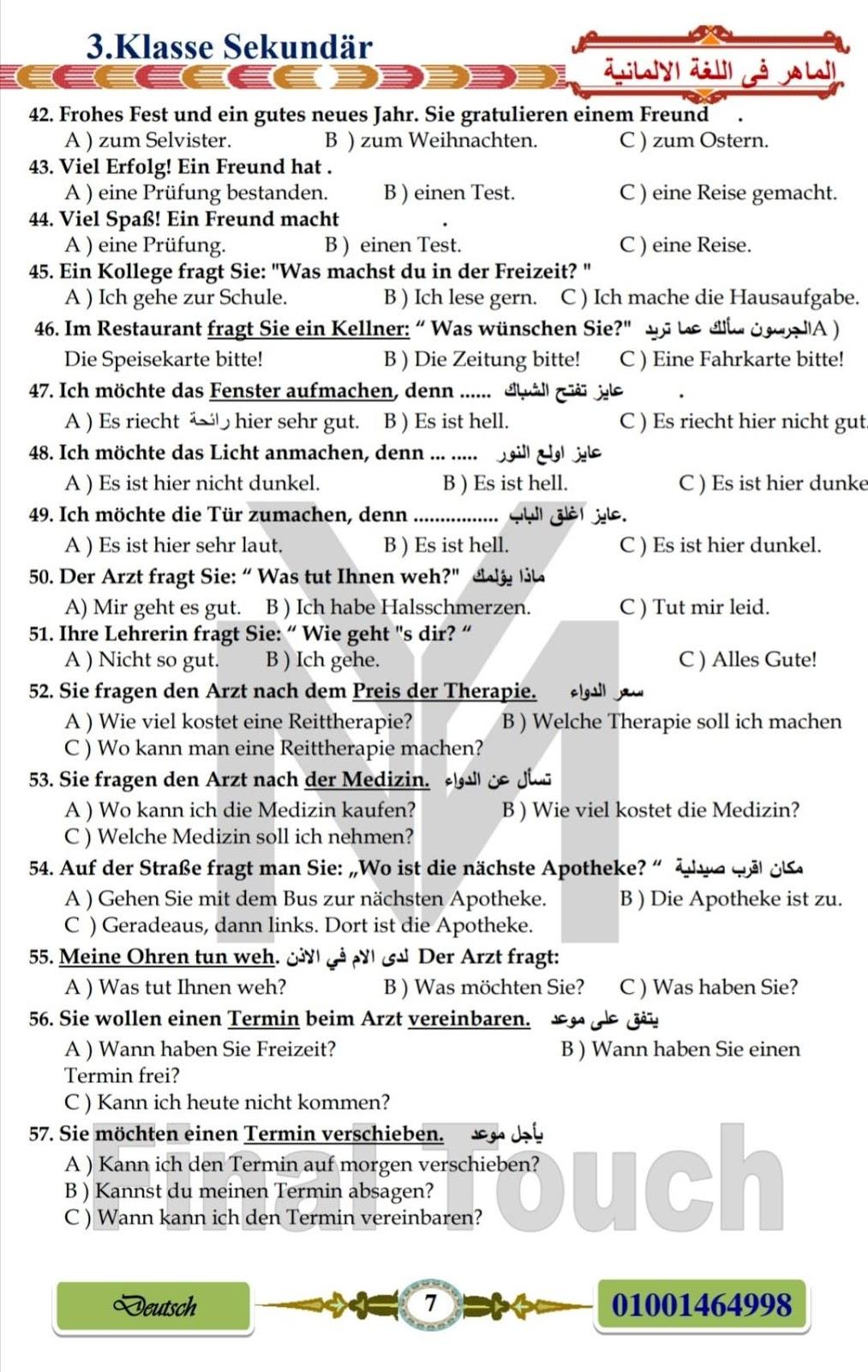 مراجعة اللغة الألمانية.. أهم أسئلة ليلة امتحان الثانوية العامة هير / يحيي ماهر 7