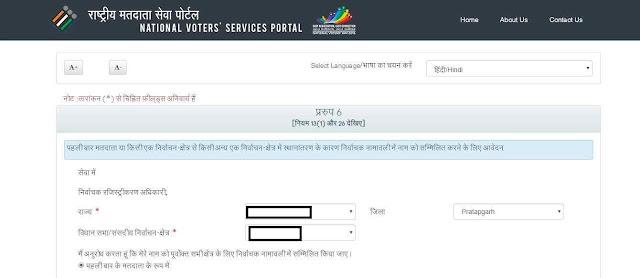 apply voter card online