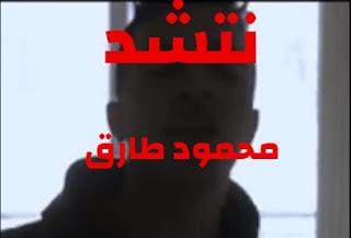كلمات اغنيه نتشد محمود طارق ntshd mahmoud tariq