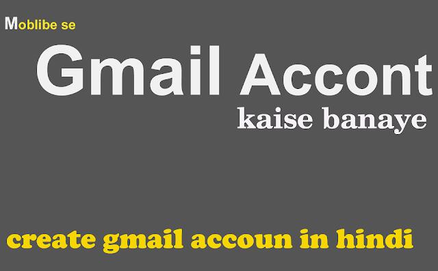 create gmail account in hindi-2020| जीमेल अकाउंट बनाएं