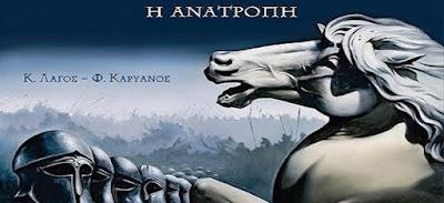Ο άγνωστος τάφος των Σπαρτιατών στην Αθήνα