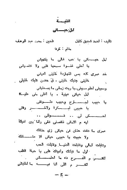 روائع أغانى سيدة الغناء العربى أم كلثوم إعداد وتقديم محمد علي أحمد pdf