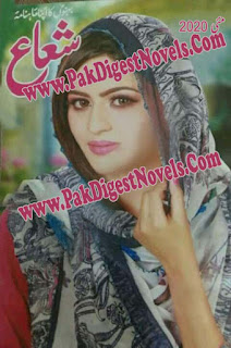 Shuaa Digest May 2020 Pdf Download