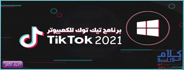 تحميل برنامج TikTok للكمبيوتر من ميديا فاير 2021